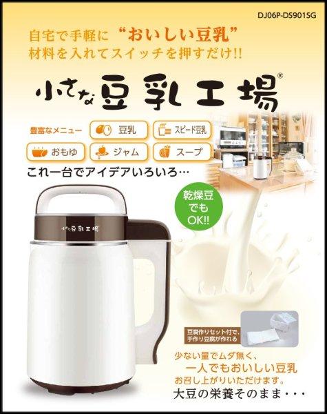 画像1: 【送料無料】[オリジナルサービス!大豆2種つき]小さな豆乳工場 家庭用豆乳メーカー  (1)