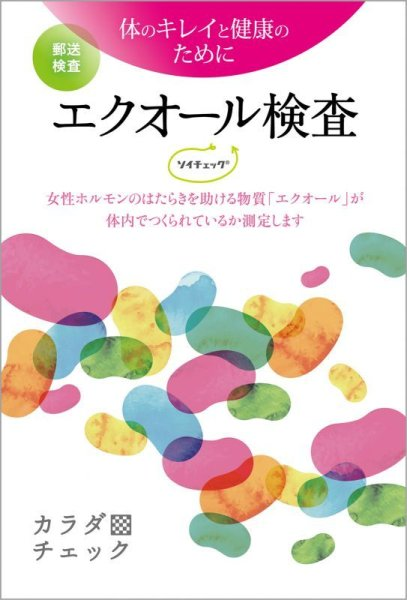 画像1: 【送料無料】エクオール検査キット ソイチェック (1)