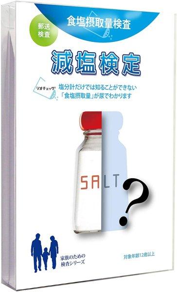 画像1: 【送料無料】食塩摂取量検査/減塩検定「シオチェック」 (1)